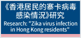 Research: &quote;Zika virus infection in Hong Kong residents&quote;